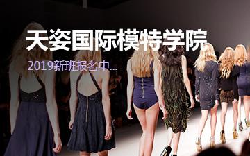 天姿国际模特学院