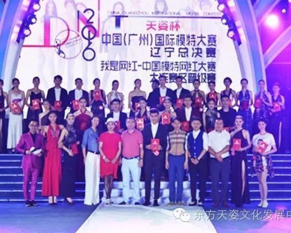 2018中国职业模特大赛