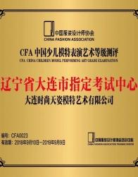 CFA中国少儿模特表演艺术等级测评中心